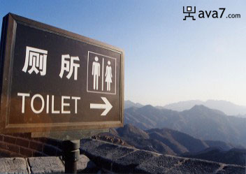 great wall toilet