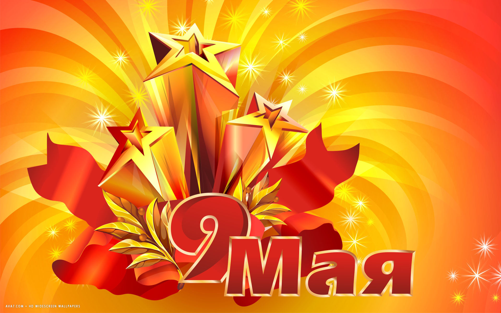 Wallpaper Victory Day Russia Holidays Hd Celebrations: Victory Day 9 May Stars Abstract Art Holiday Hd Widescreen